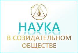 Баннер Наука в Созидательном обществе