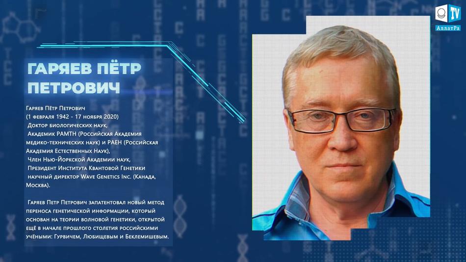 академик Пётр Петрович Гаряев