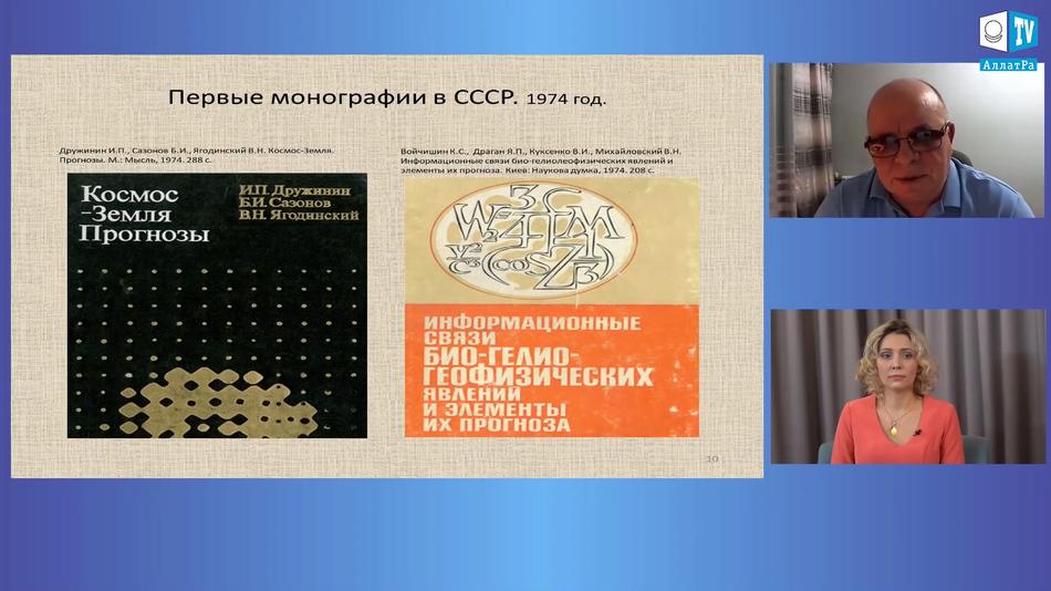 первые монографии в СССР