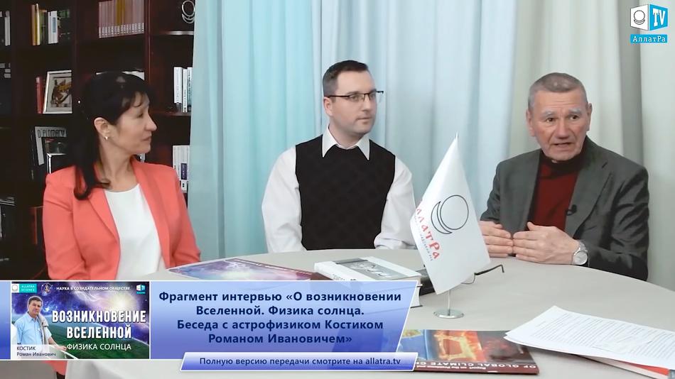 Астрофизик Роман Иванович Костик