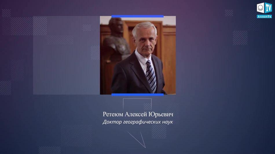 Алексей Юрьевич Ретеюм