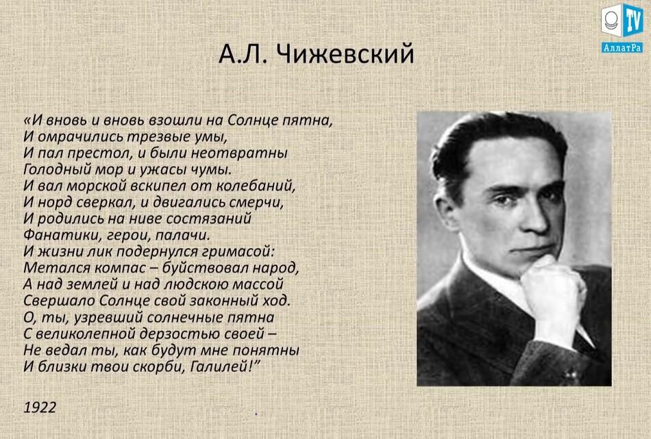 А Чижевский