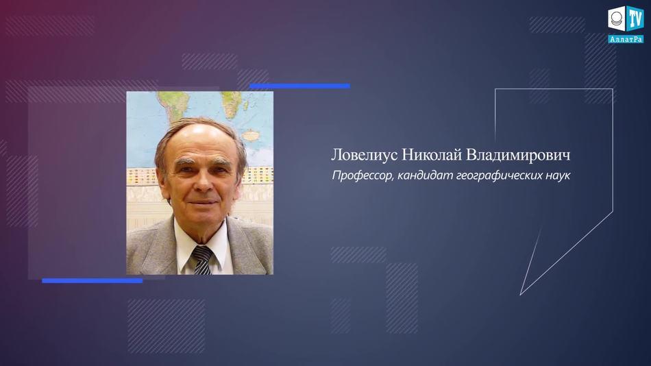 Николай Владимирович Ловелиус