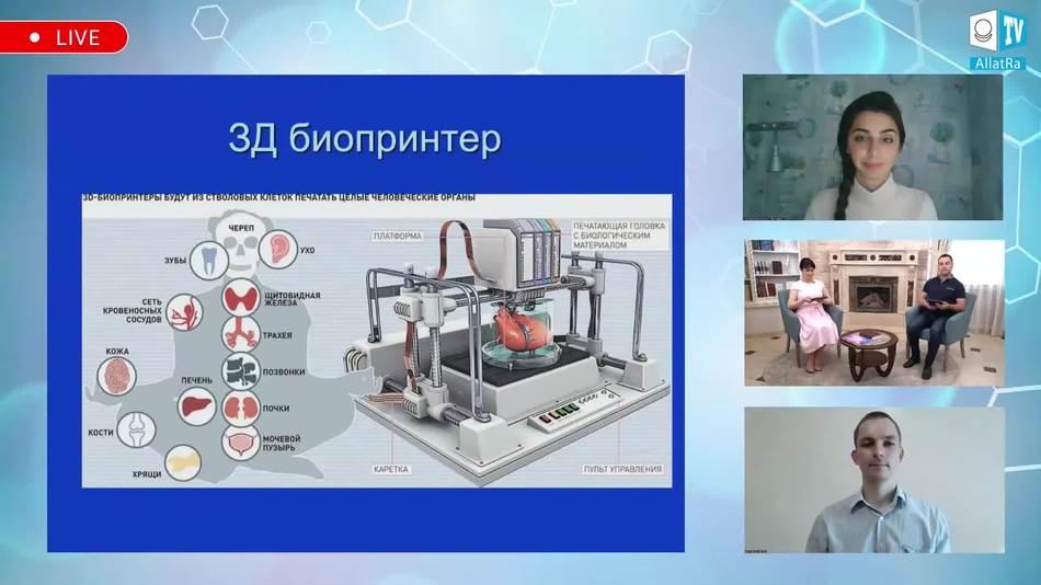 3Д биопринтер