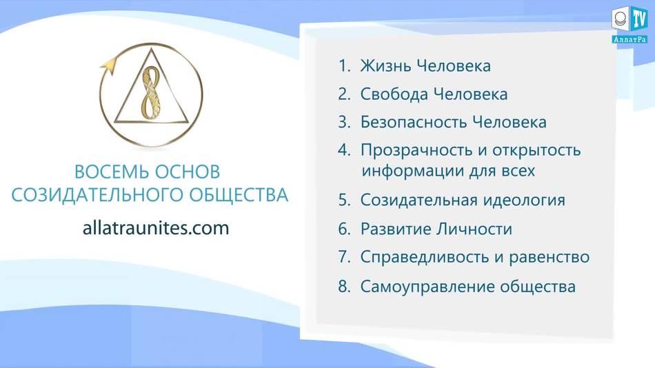 8 основ Созидательного общества