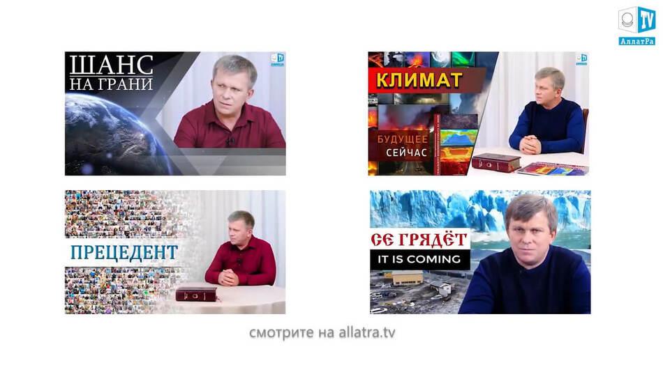 Передачи о климате с И.Д. Даниловым