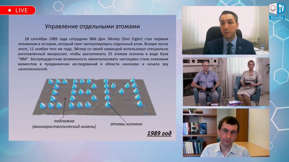 Управление отдельными атомами, IBM