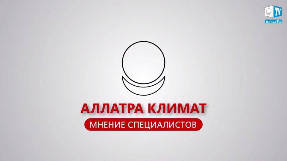 АЛЛАТРА КЛИМАТ