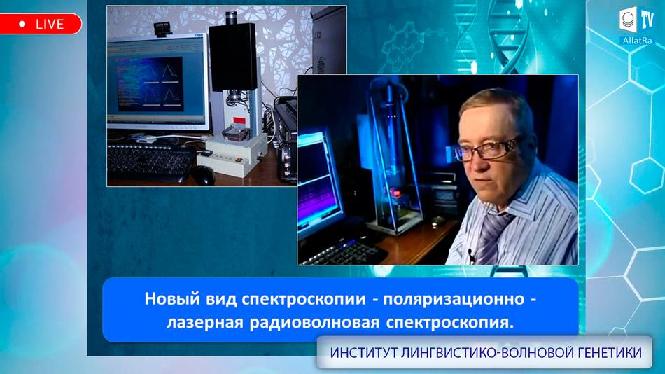 Лингвистико-волновая генетика, Гаряев