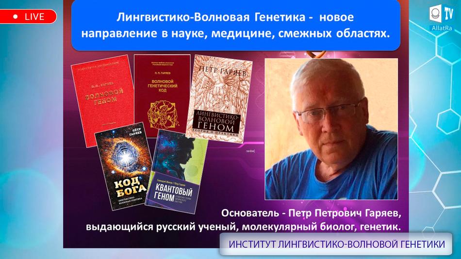 институт лингвистико-волновой генетики Гаряева