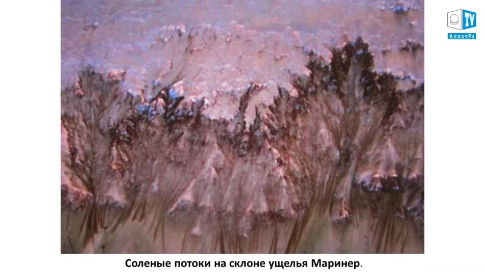 соленые потоки ущелья Маринер