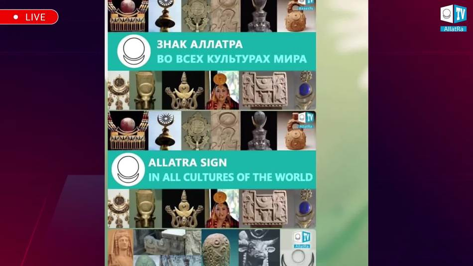 знак АллатРа, калейдоскоп фактов