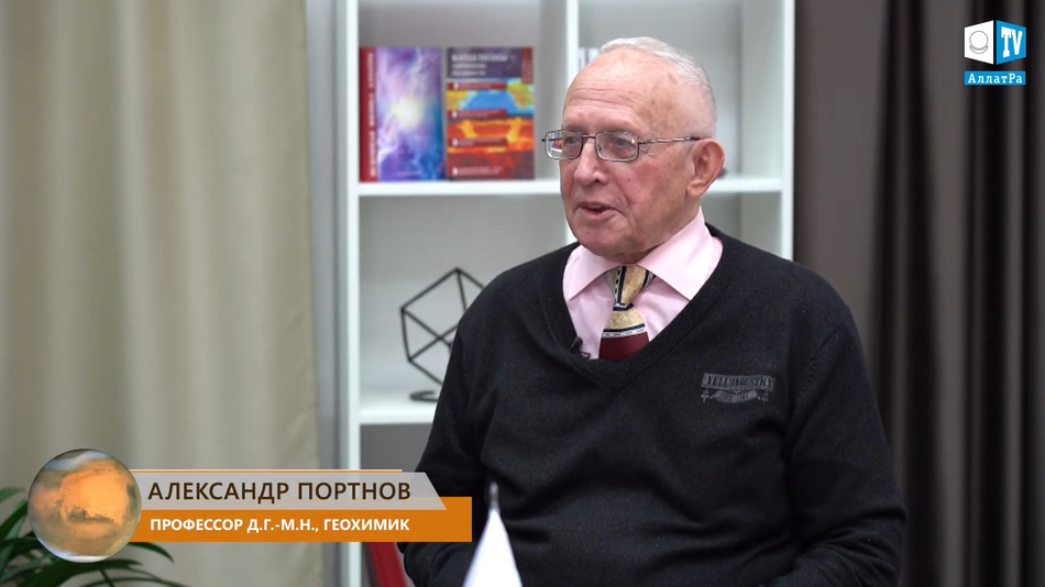 Александр Михайлович Портнов, профессор