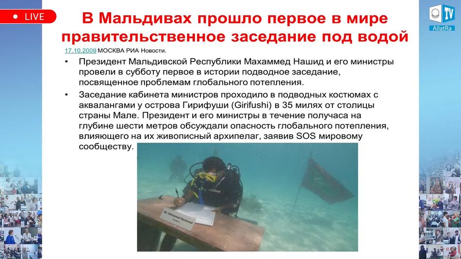 Мальдивы провительство под водой