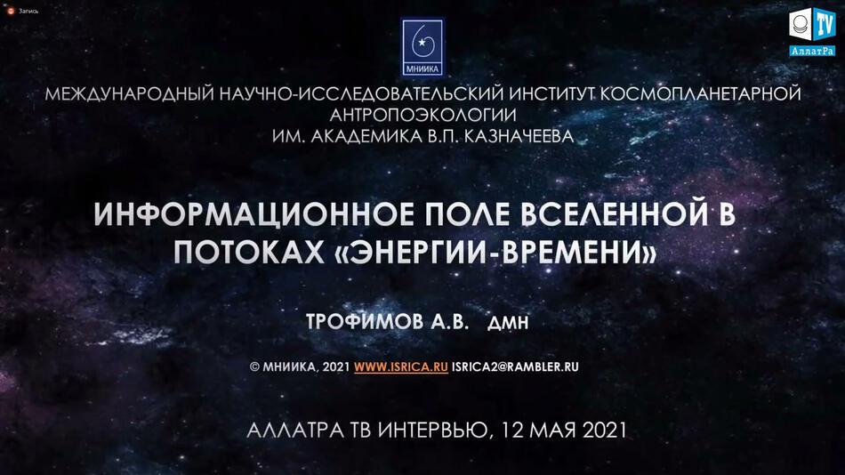 Информационное поле Вселенной в потоках «энергии-времени»