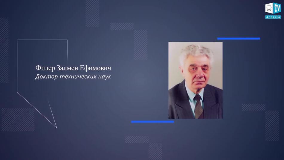 Филер Залмен Ефимович