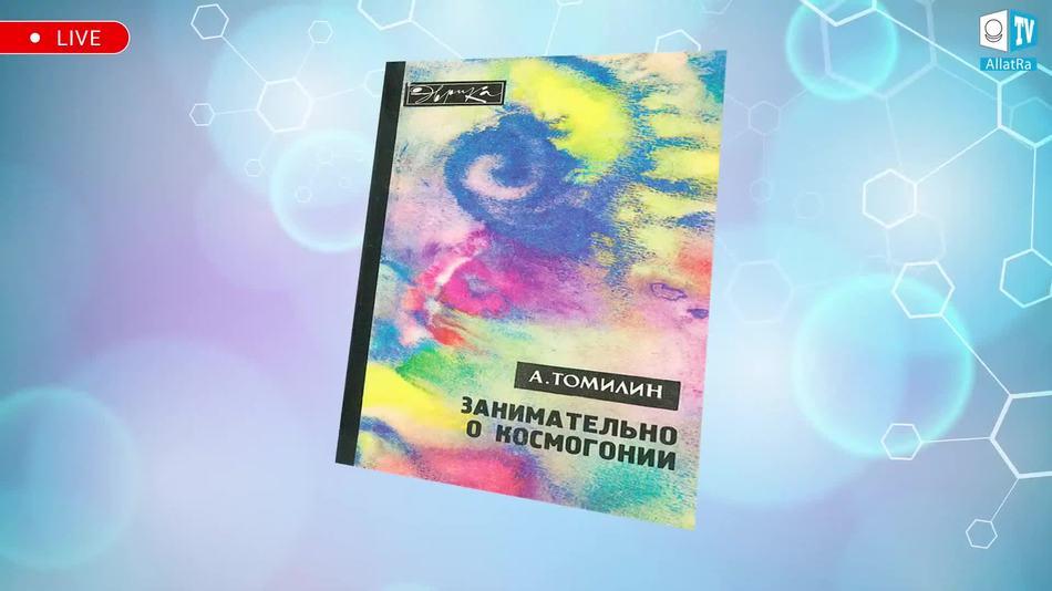 «Занимательно о космогонии» Анатолий Томилин