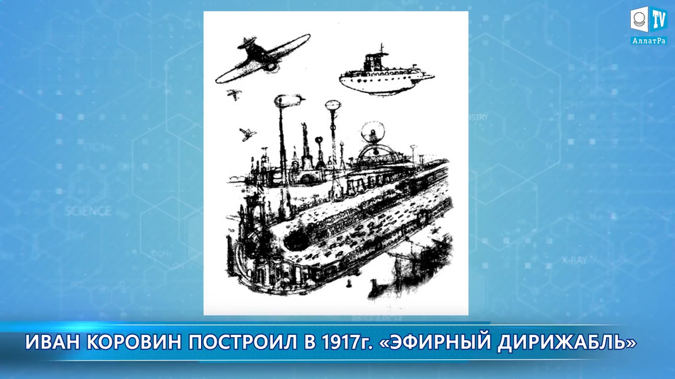 Иван Коровин, Эфирный дирижабль