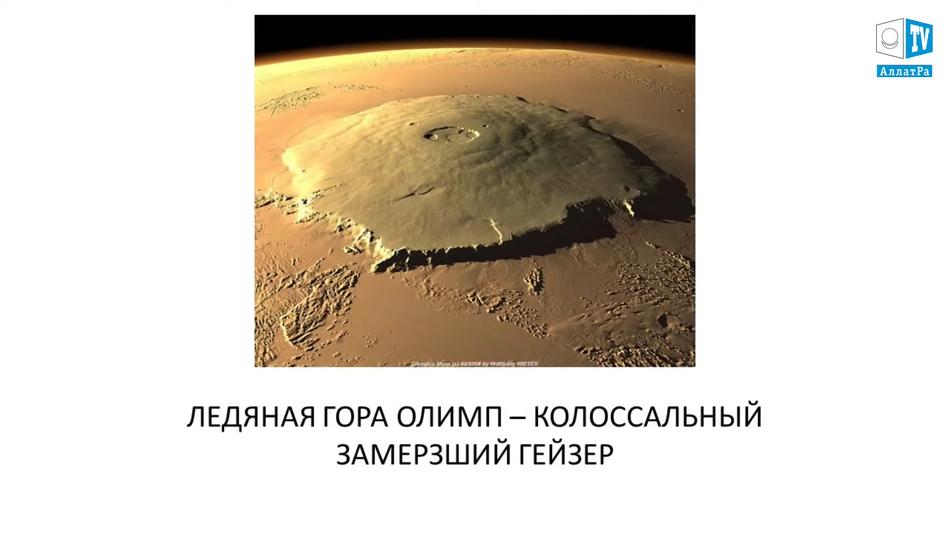 Ледяная гора Олимп на Марсе