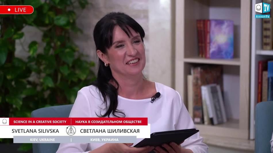 Светлана Шиливская
