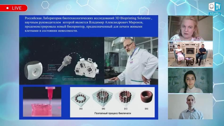 биопечать человеческих органов, 3д биопринтер