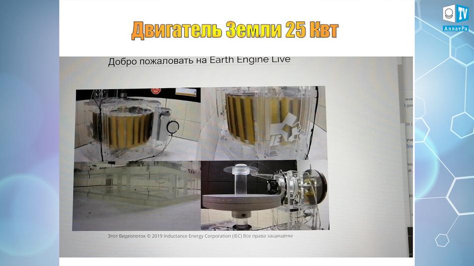 двигатель Земли 25 Квт