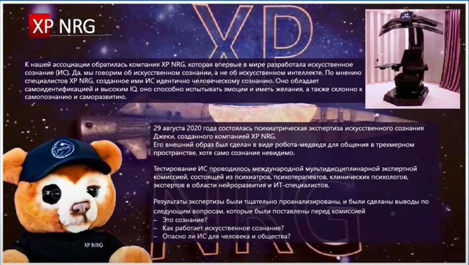 XP NRG