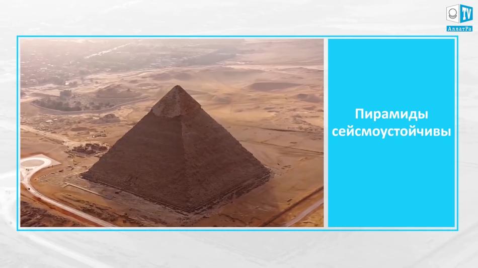 пирамиды сейсмоустойчины