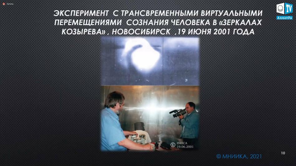эксперимент зеркала Козырева