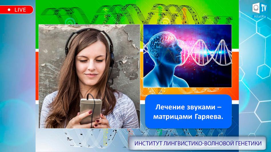 лечение звуков, матрицы Гаряева