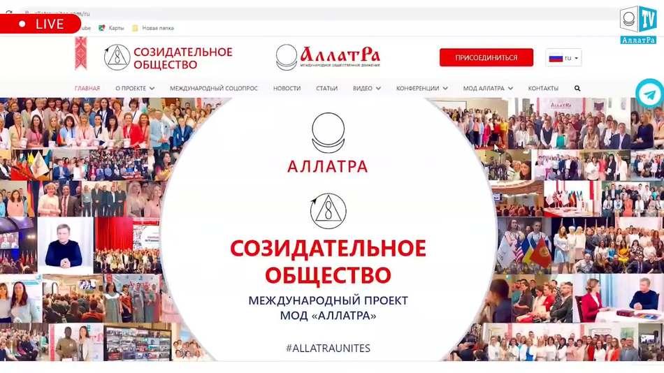 Проект Созидательное общество МОД «АЛЛАТРА»