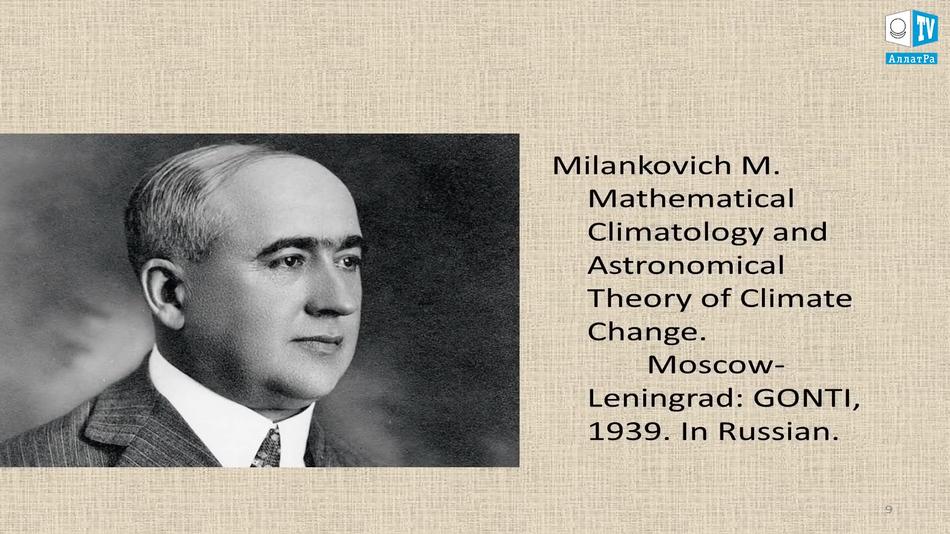 Т. Миланкович