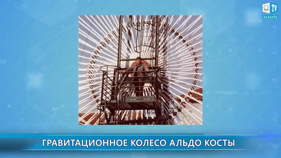 гравитационное колеса Альдо Косты