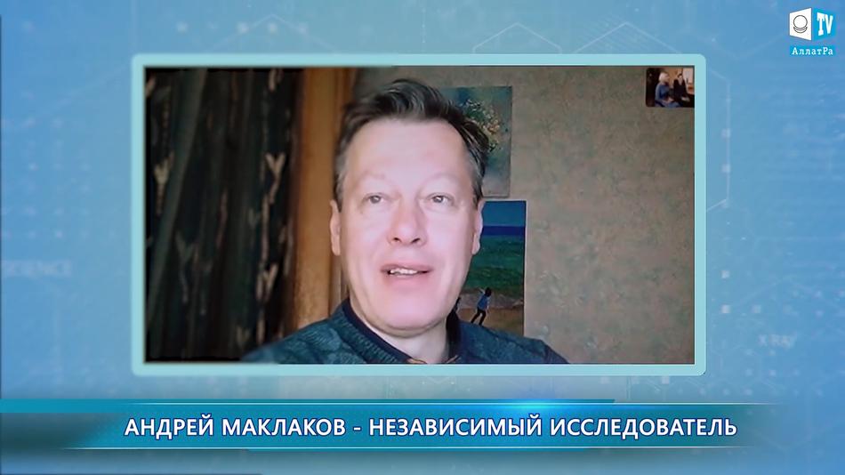 Андрей Маклаков