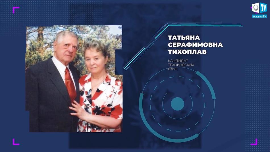 Татьяна Серафимовна Тихоплав