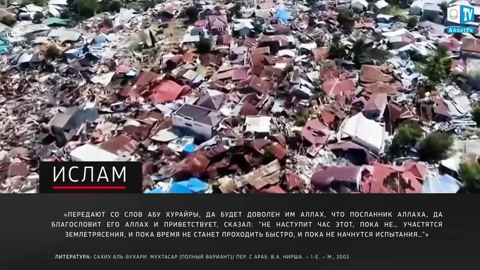 конец света, знамения в Исламе