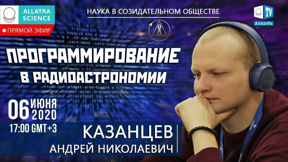 О программировании в радиоастрономии. Андрей Казанцев ПРАО АКЦ ФИАН | Нейронные сети