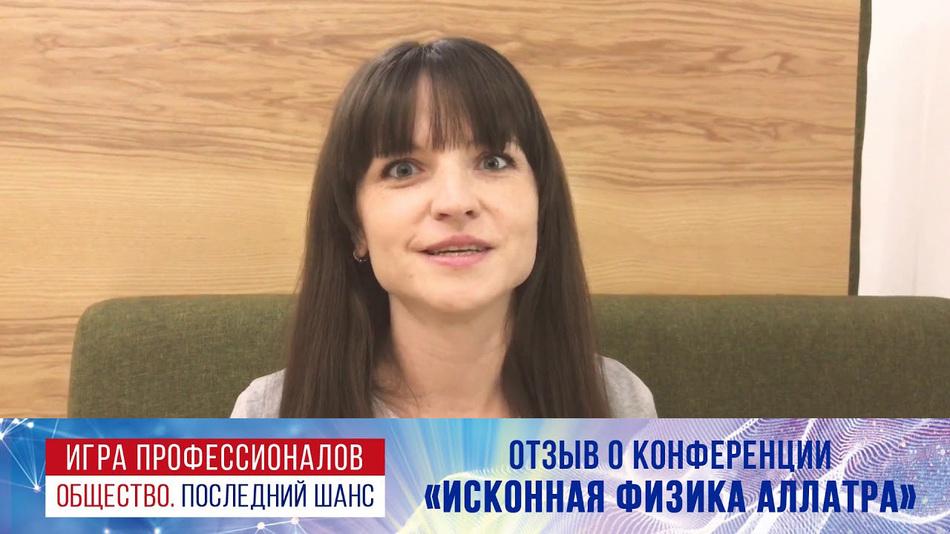 Отзыв Юлии. Моё впечатление после Игры Профессионалов «ИСКОННАЯ ФИЗИКА АЛЛАТРА»