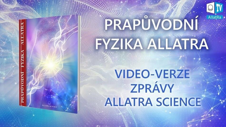 ZPRÁVA PRAPŮVODNÍ FYZIKA ALLATRA. VIDEO VERZE DOKLADU ALLATRA SCIENCE