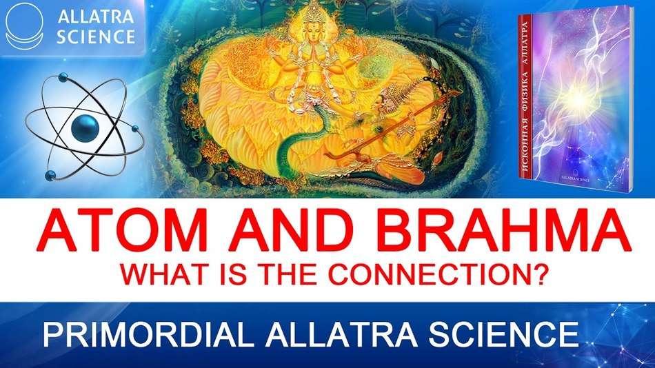 Atom and Brahma. What is the connection?