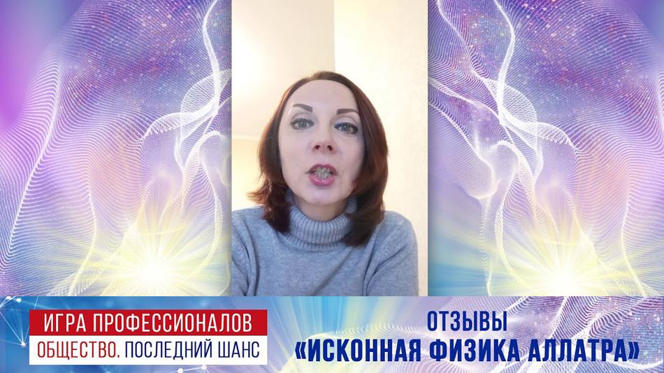Отзыв Ольги после Игры Профессионалов ИСКОННАЯ ФИЗИКА АЛЛАТРА.