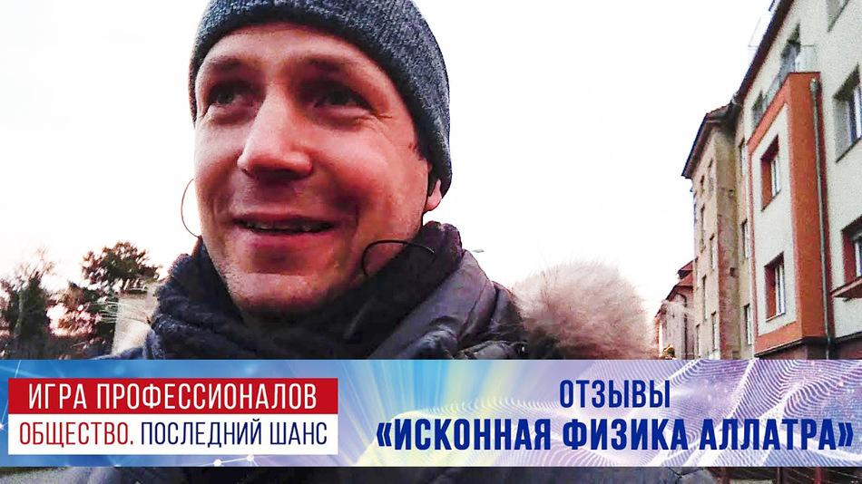 Отзыв Олега об