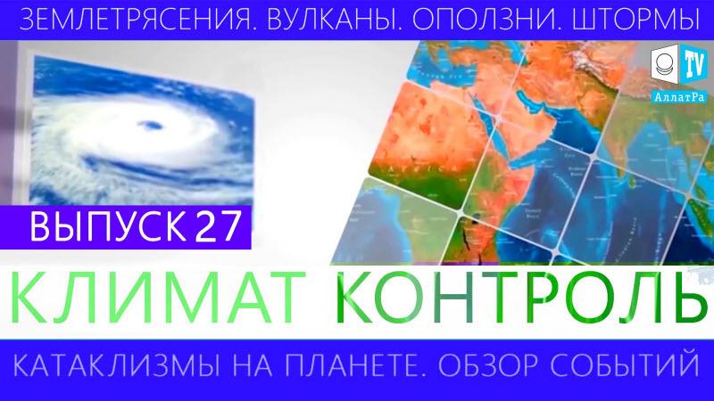Землетрясения, наводнения, вулканы, штормы. Климатический обзор 27 августа - 2 сентября 2016. Выпуск 27
