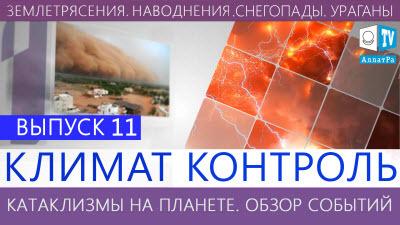 Землетрясения, наводнения, снегопады, штормы. Климатический обзор недели Выпуск 11