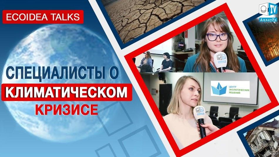 «Ecoidea talks»: климатический кризис и роль СМИ в освещении проблем климата