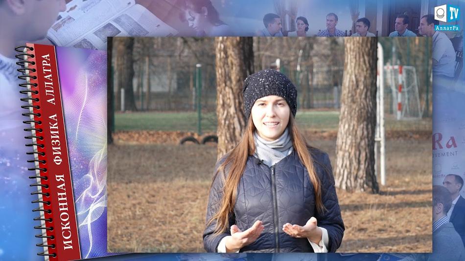 Отзыв Татьяны из Вишневого об Игре Профессионалов «ИСКОННАЯ ФИЗИКА АЛЛАТРА».