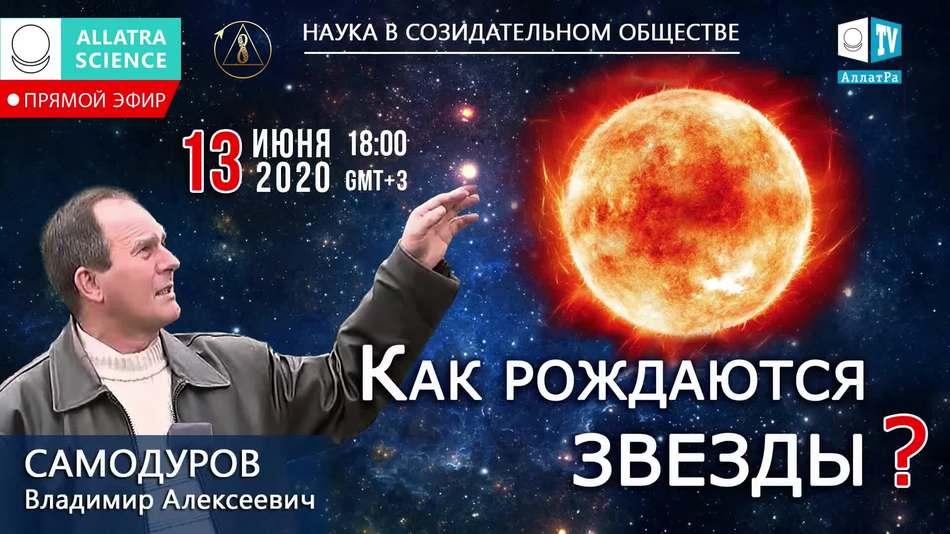 Как рождаются звёзды? Образование звёзд. Самодуров В.А. ПРАО АКЦ ФИАН