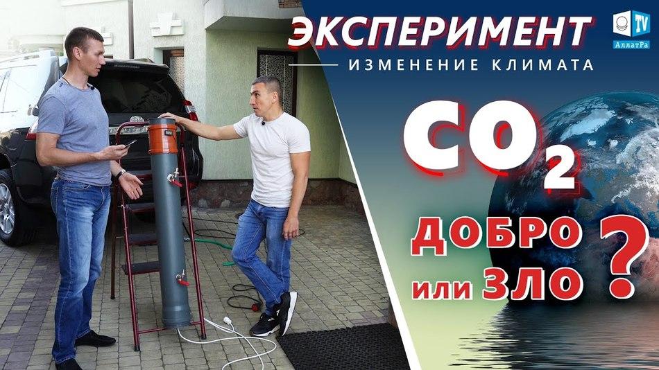 Изменение климата. Эксперимент. CO2 — добро или зло?