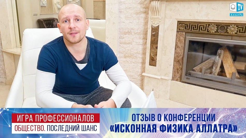 Отзыв Антона из Киева о прошедшей конференции