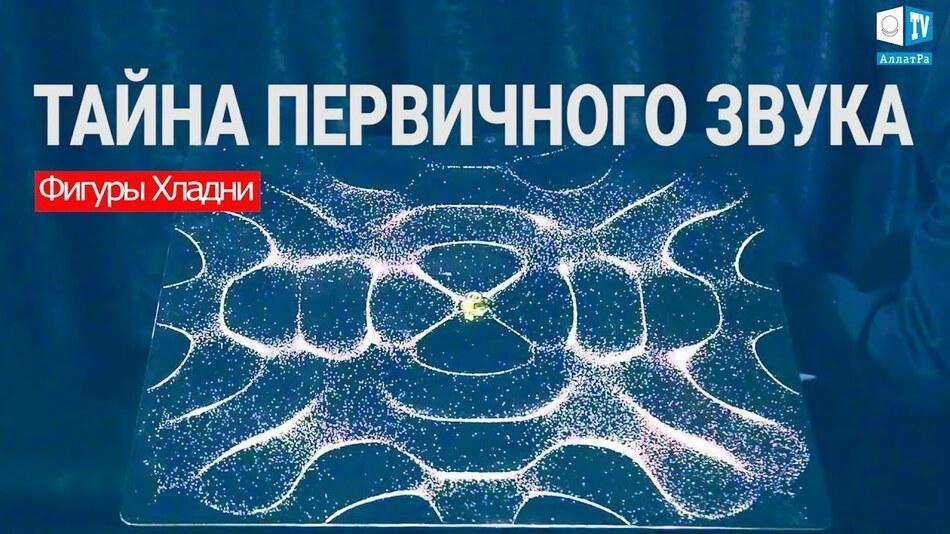 Тайна Первичного Звука. Фигуры Хладни. Золотое сечение
